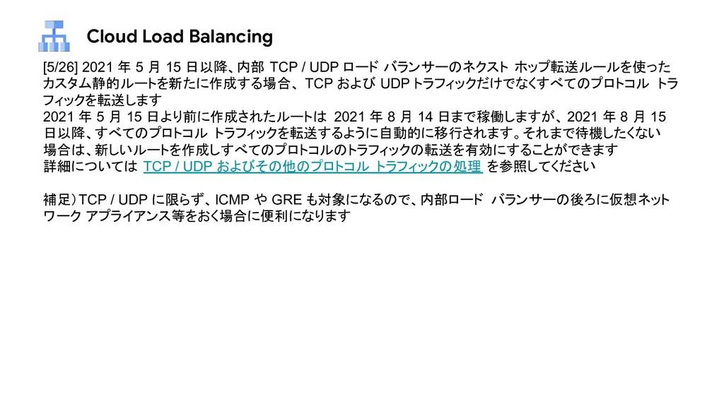 Cloud Load Balancing [5/26] 2021 年 5 月 15 日以降、内...