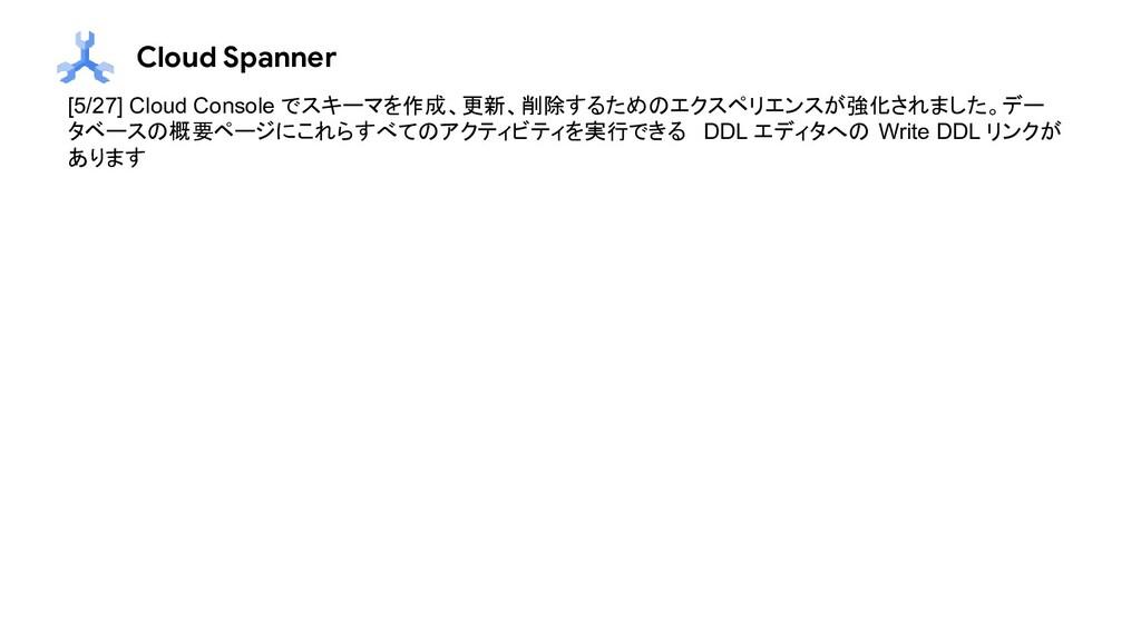 Cloud Spanner [5/27] Cloud Console でスキーマを作成、更新、...