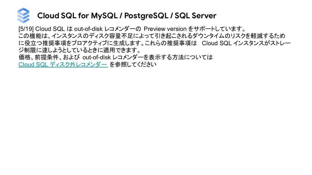 Cloud SQL for MySQL / PostgreSQL / SQL Server [...