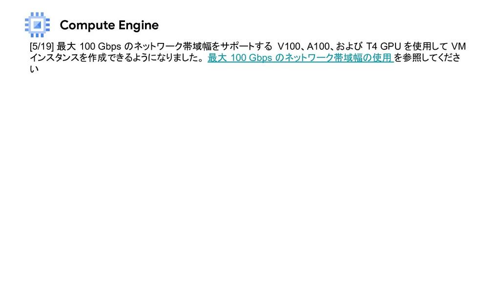 Compute Engine [5/19] 最大 100 Gbps のネットワーク帯域幅をサポ...