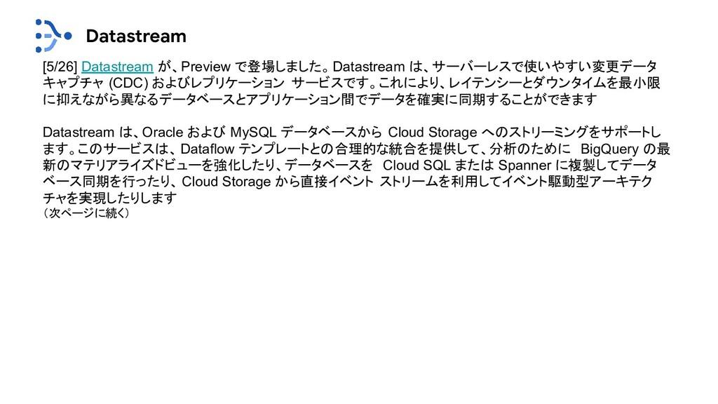 Datastream [5/26] Datastream が、Preview で登場しました。...