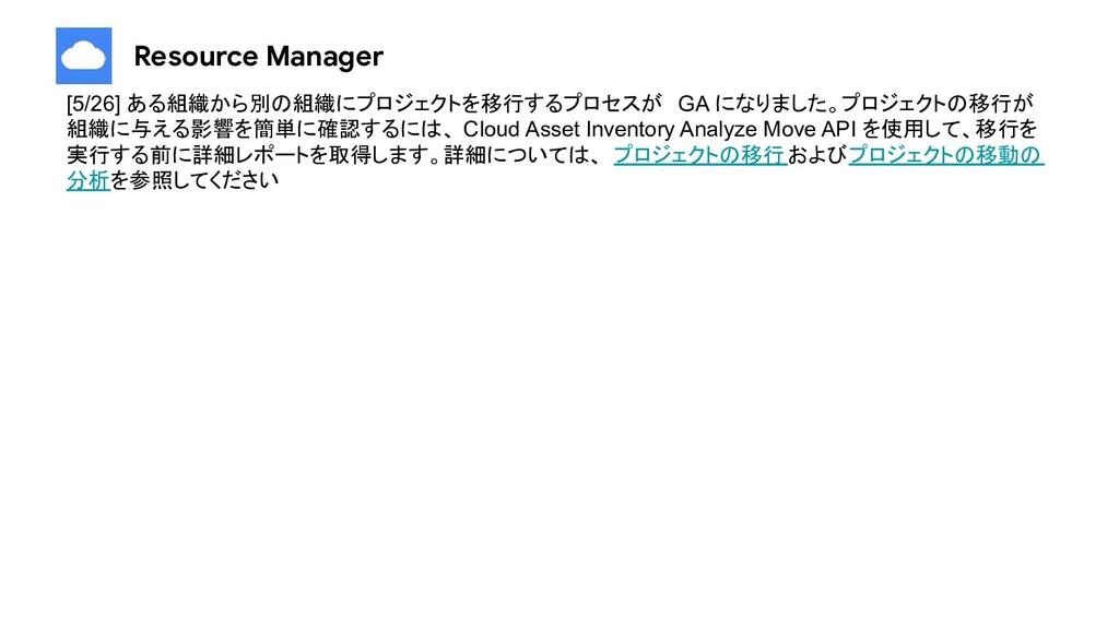 Resource Manager [5/26] ある組織から別の組織にプロジェクトを移行するプ...