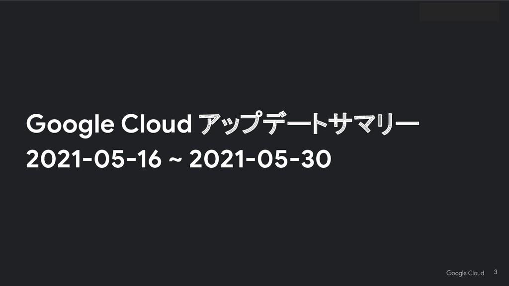 Google Cloud アップデートサマリー 2021-05-16 ~ 2021-05-30...