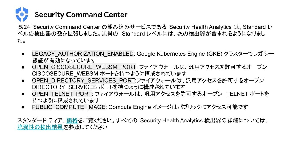 Security Command Center [5/24] Security Command...