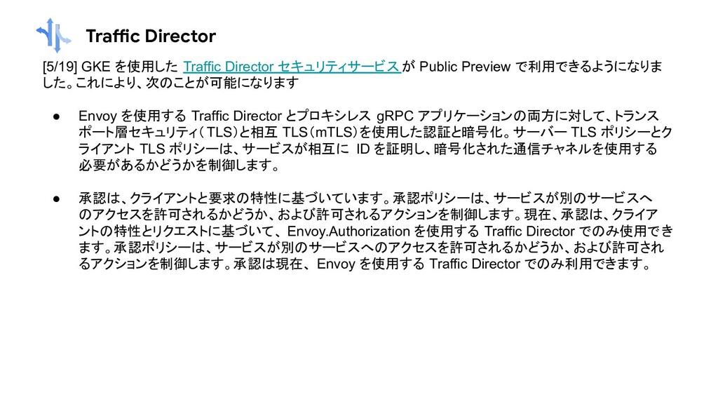 Traffic Director [5/19] GKE を使用した Traffic Direc...