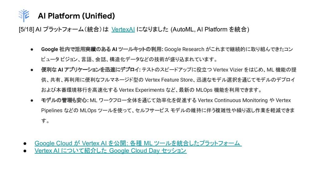 AI Platform (Unified) [5/18] AI プラットフォーム(統合)は V...
