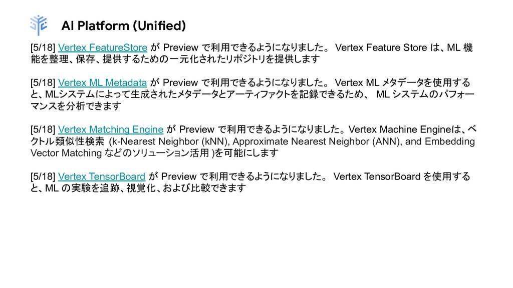 AI Platform (Unified) [5/18] Vertex FeatureStor...