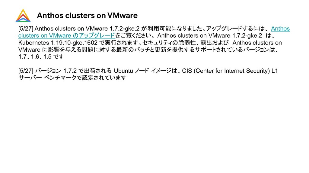 Anthos clusters on VMware [5/27] Anthos cluster...
