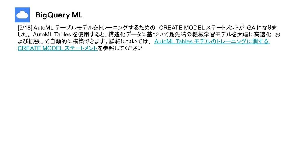 BigQuery ML [5/18] AutoML テーブルモデルをトレーニングするための C...