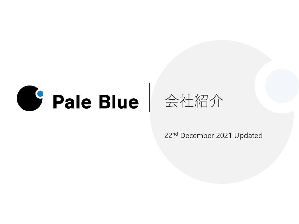 会社紹介 April 2, 2021 Updated