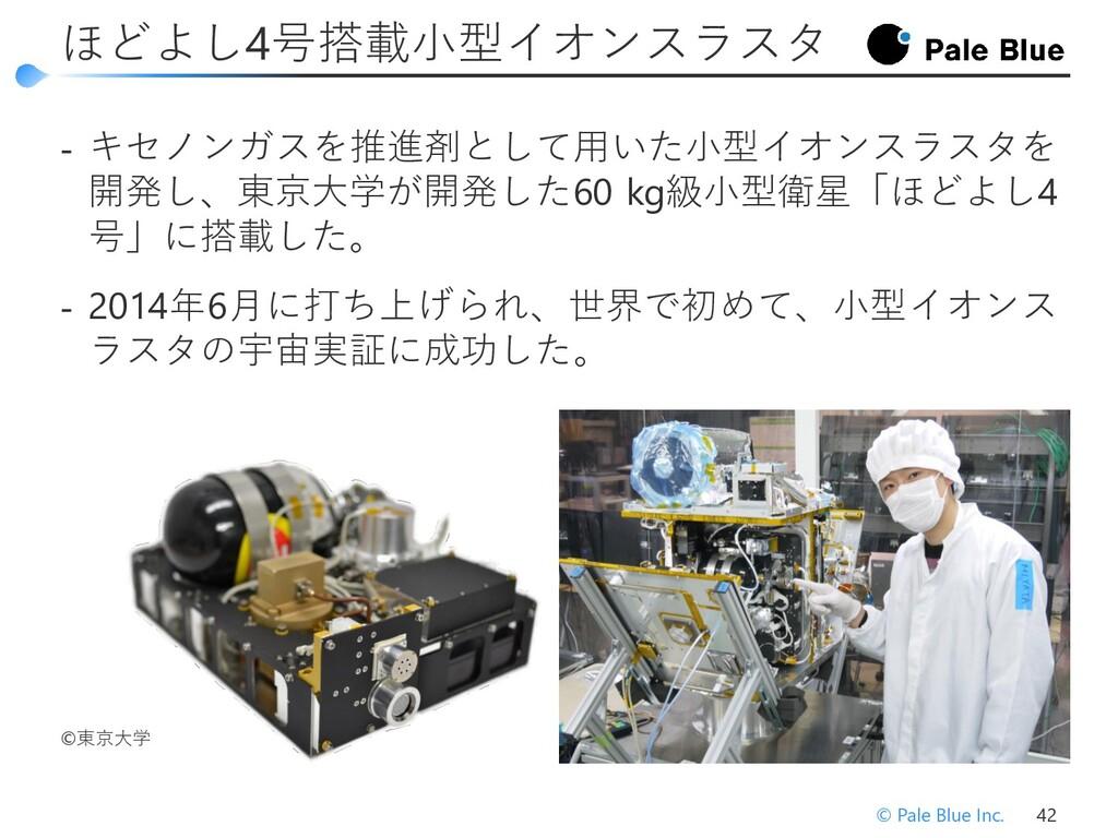 ‐ 2015年に、水を推進剤として用いた超小型イオンスラス タの地上作動に世界で初めて成功した...