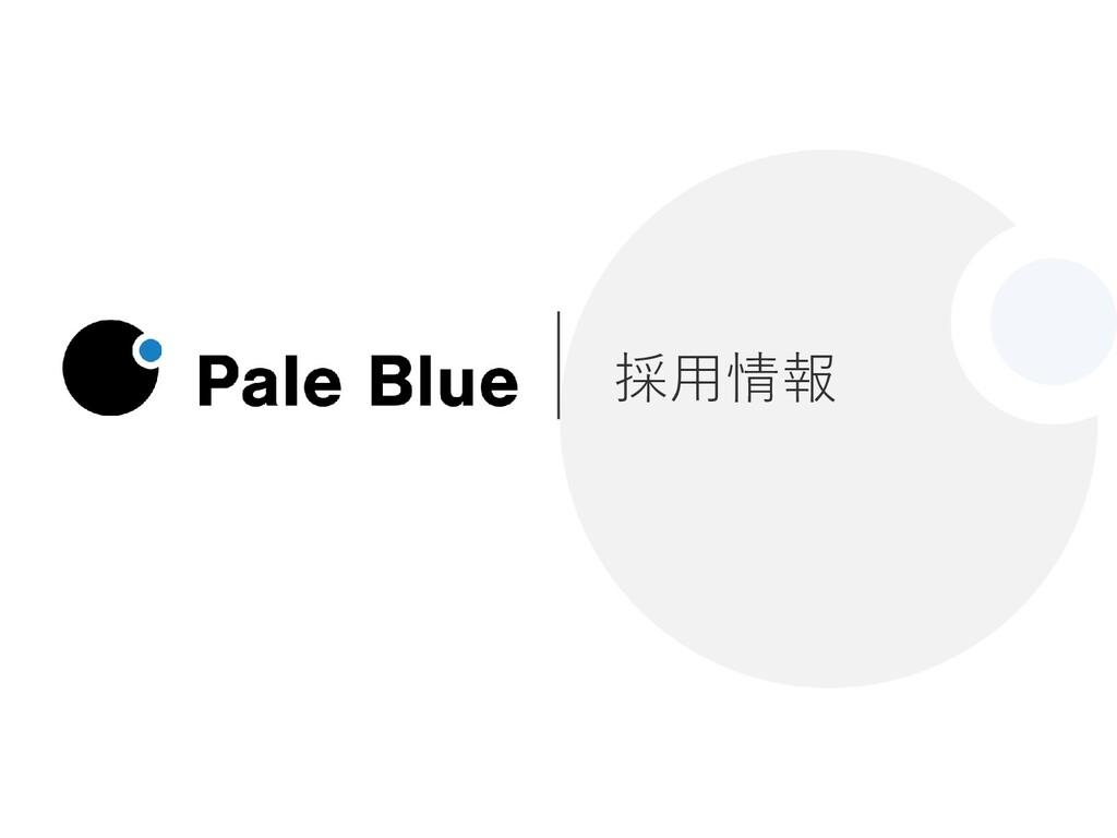 © Pale Blue Inc. 58 募集ポジション ‐ 推進系エンジニア ‐ 電気系エンジ...