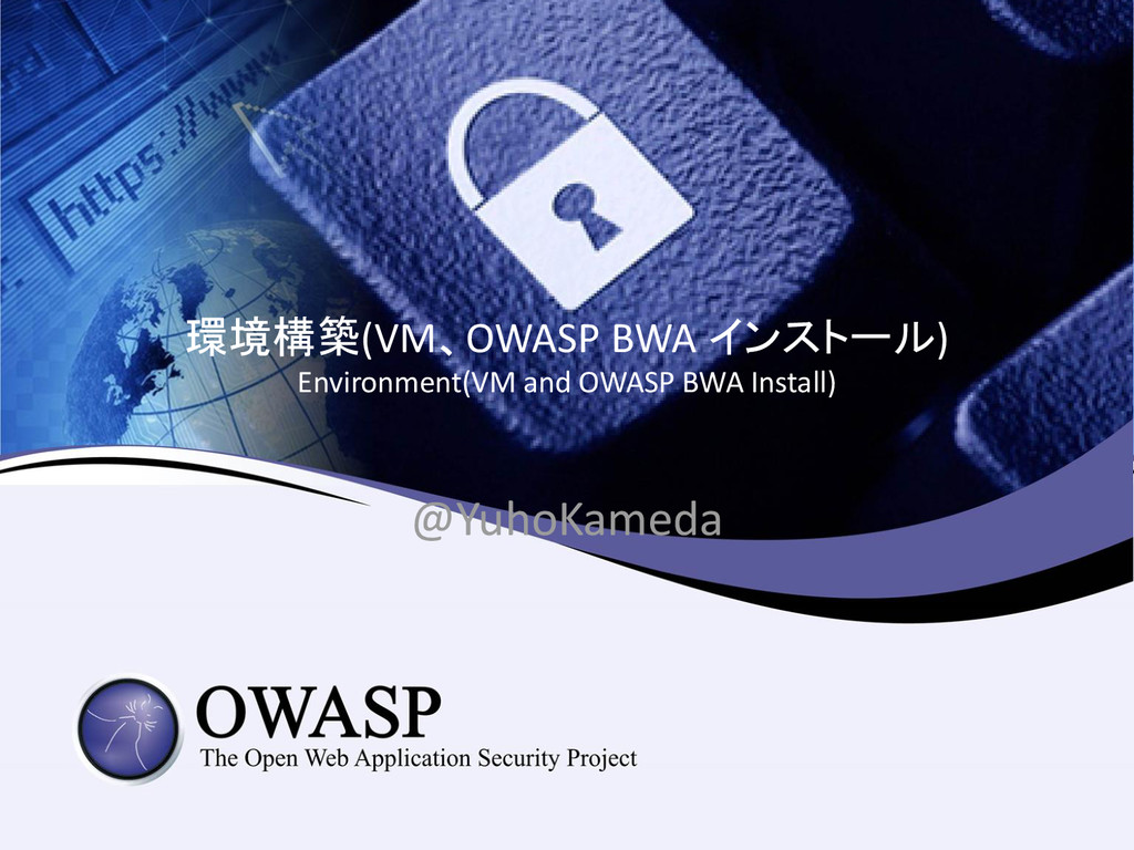 環境構築(VM、OWASP BWA インストール) Environment(VM and OW...