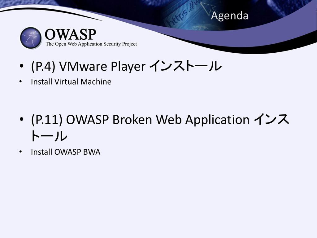 Agenda • (P.4) VMware Player インストール • Install V...