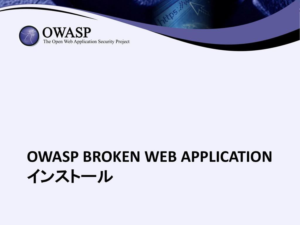 OWASP BROKEN WEB APPLICATION インストール