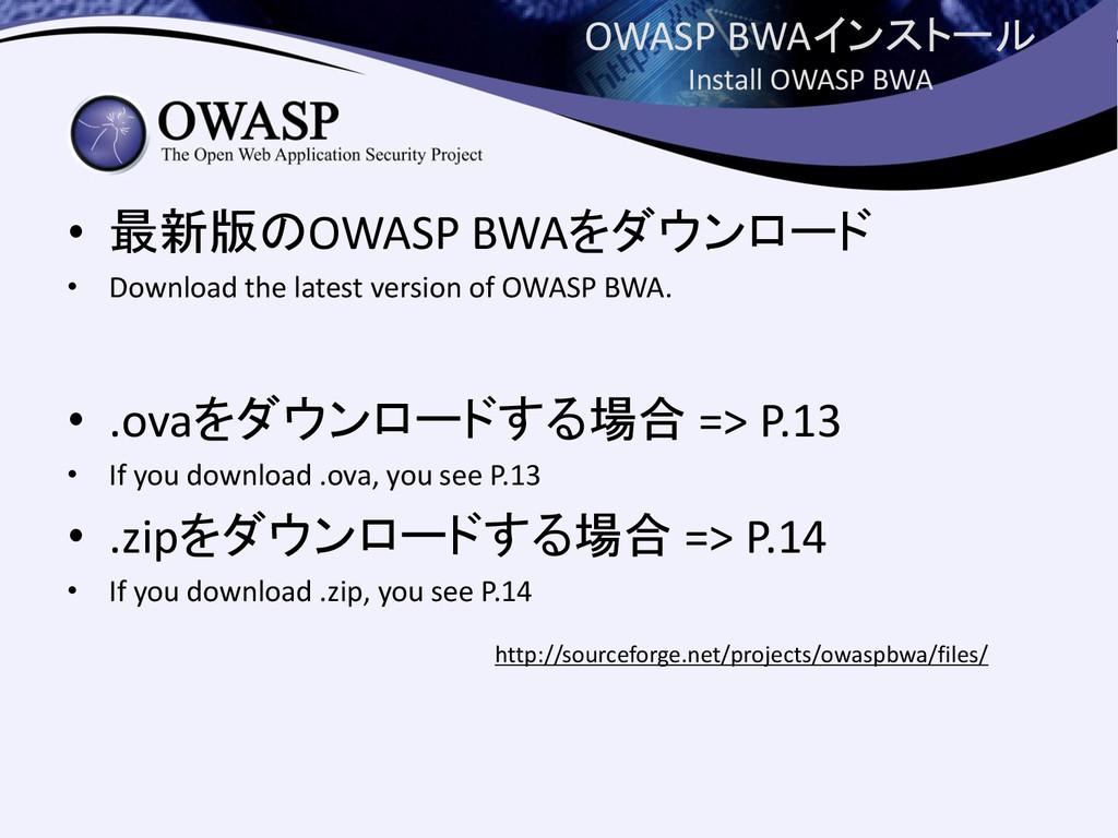 OWASP BWAインストール Install OWASP BWA • 最新版のOWASP B...