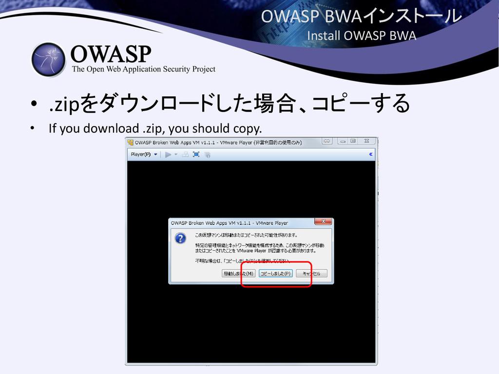 OWASP BWAインストール Install OWASP BWA • .zipをダウンロード...