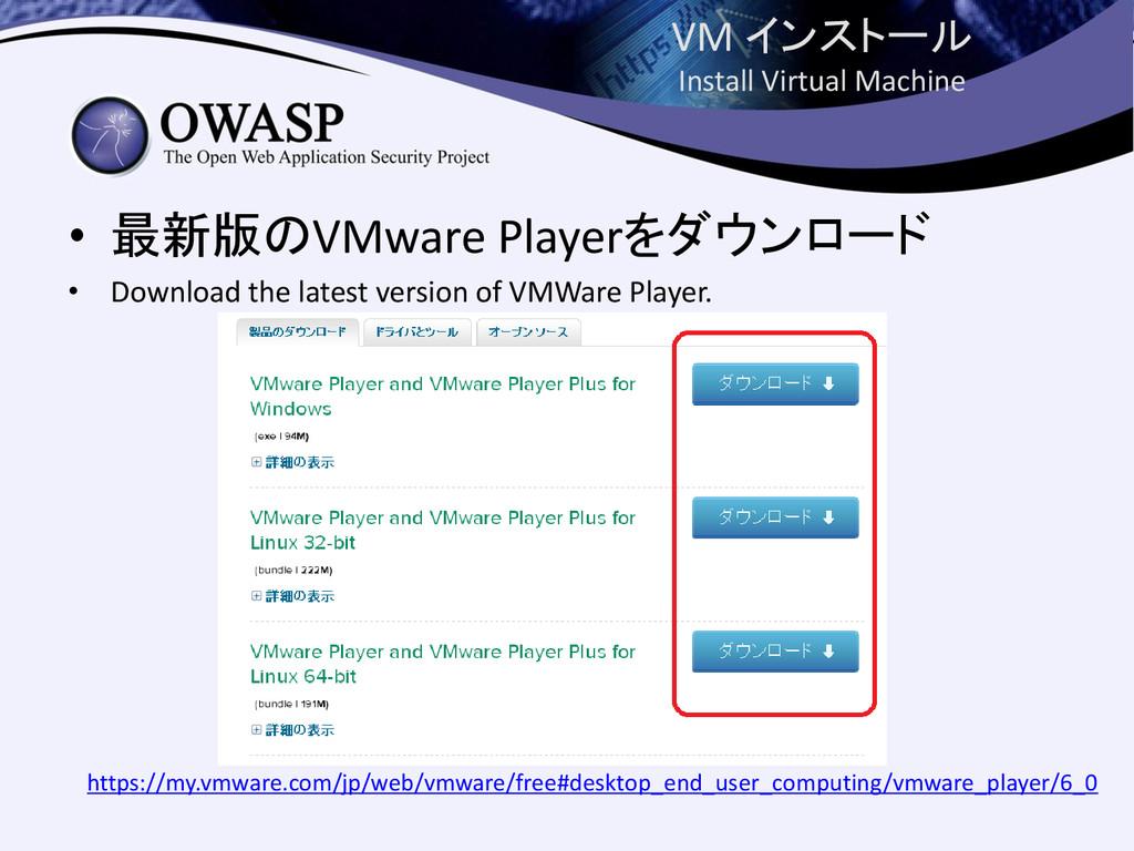 VM インストール Install Virtual Machine • 最新版のVMware ...