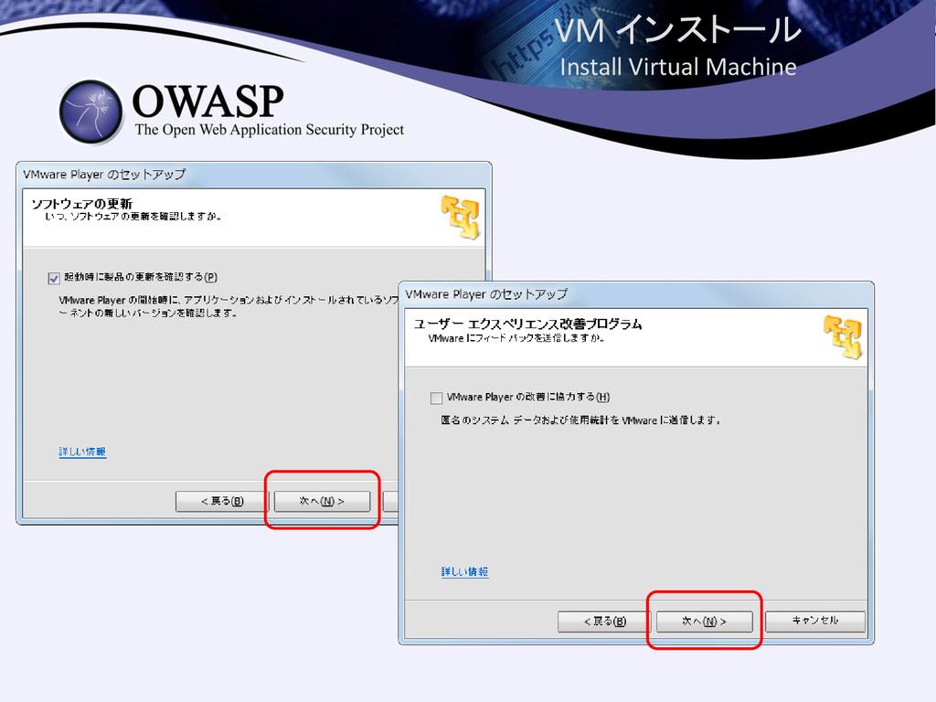 VM インストール Install Virtual Machine