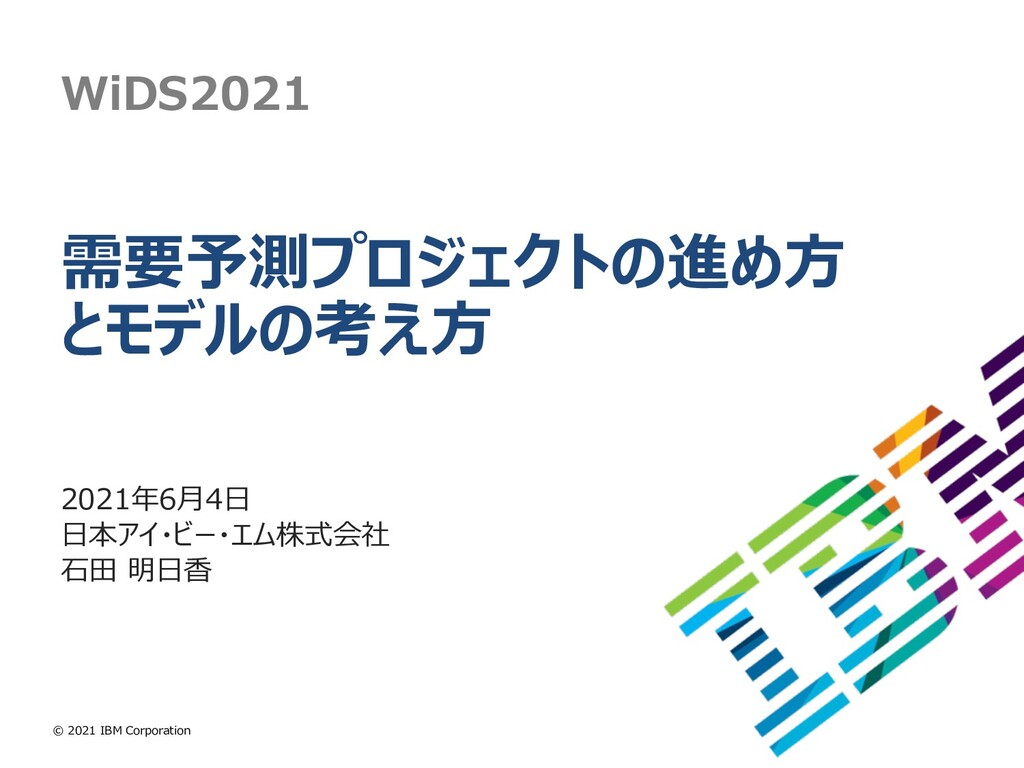 © 2021 IBM Corporation 2021年6⽉4⽇ ⽇本アイ・ビー・エム株式会社...