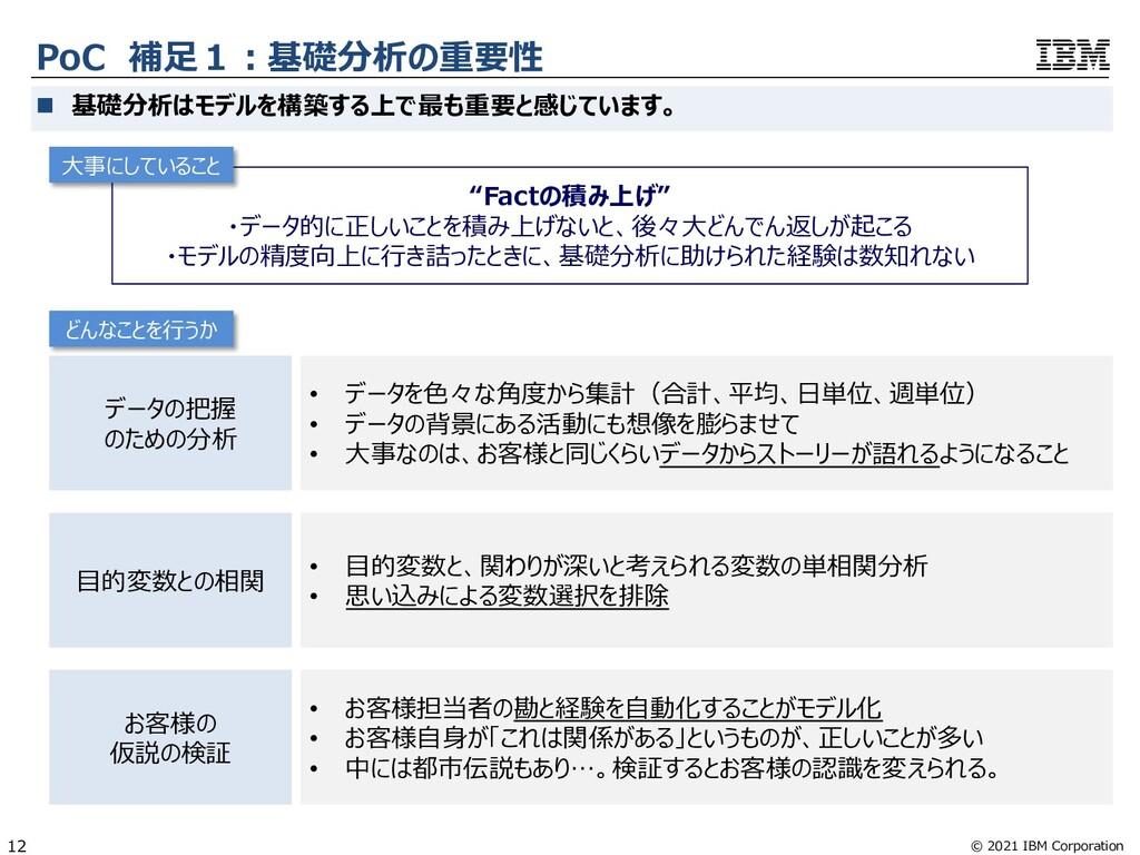 © 2021 IBM Corporation 12 PoC 補⾜1︓基礎分析の重要性 n 基礎...