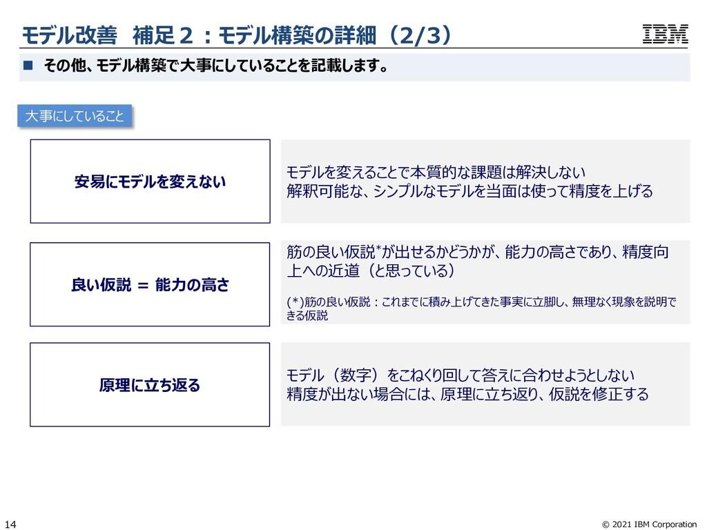 © 2021 IBM Corporation 14 モデル改善 補⾜2︓モデル構築の詳細(2/...