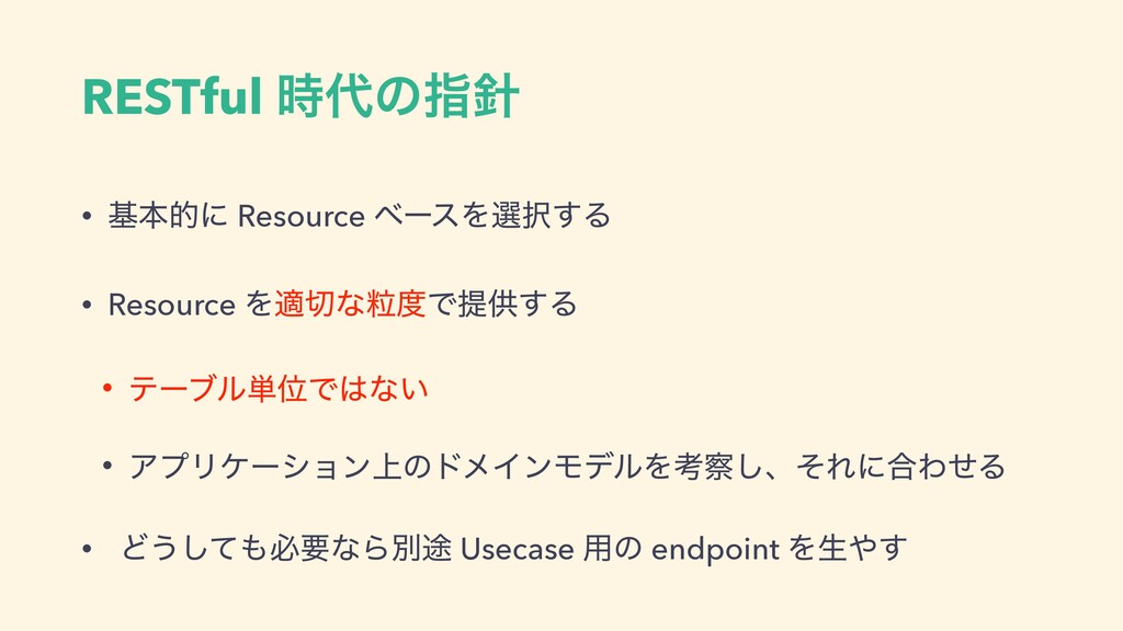 RESTful ͷࢦ • جຊతʹ Resource ϕʔεΛબ͢Δ • Resour...