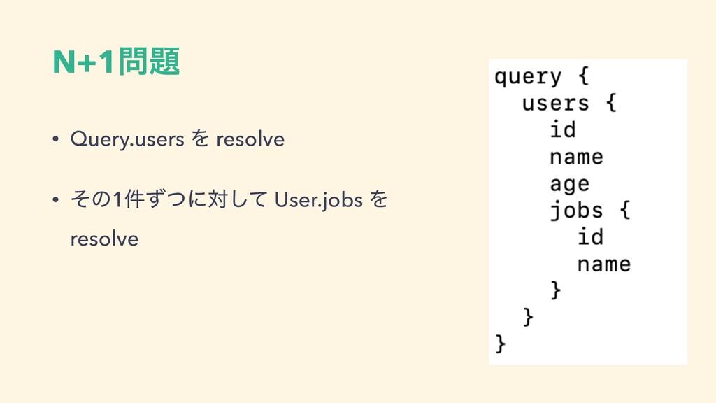 N+1 • Query.users Λ resolve • ͦͷ1݅ͣͭʹରͯ͠ User...