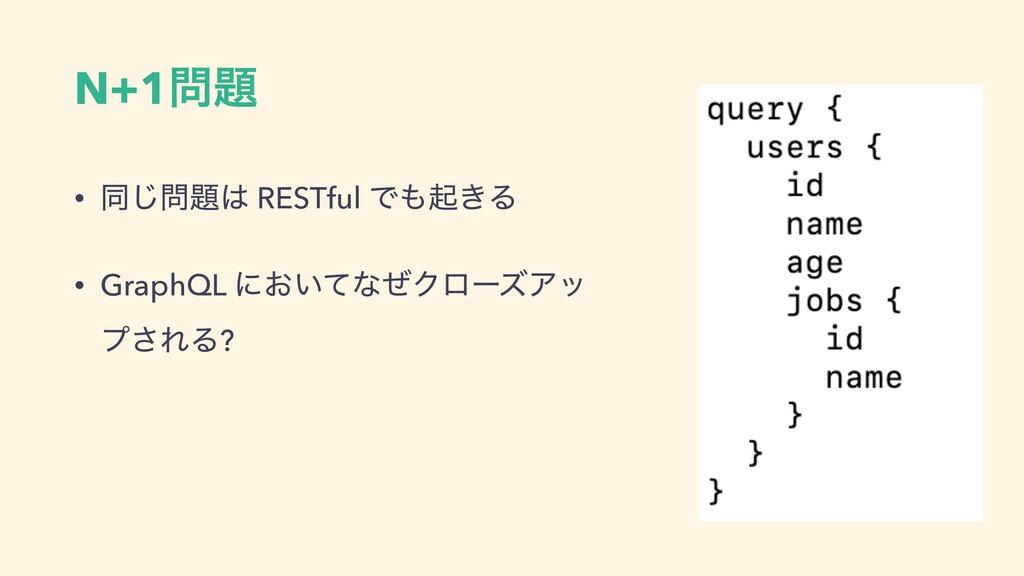 N+1 • ಉ͡ RESTful Ͱى͖Δ • GraphQL ʹ͓͍ͯͳͥΫϩʔ...