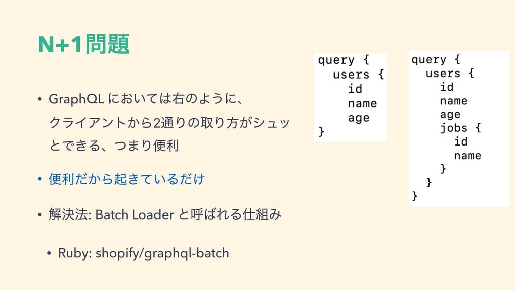 N+1 • GraphQL ʹ͓͍ͯӈͷΑ͏ʹɺ ΫϥΠΞϯτ͔Β2௨ΓͷऔΓํ͕γϡ...