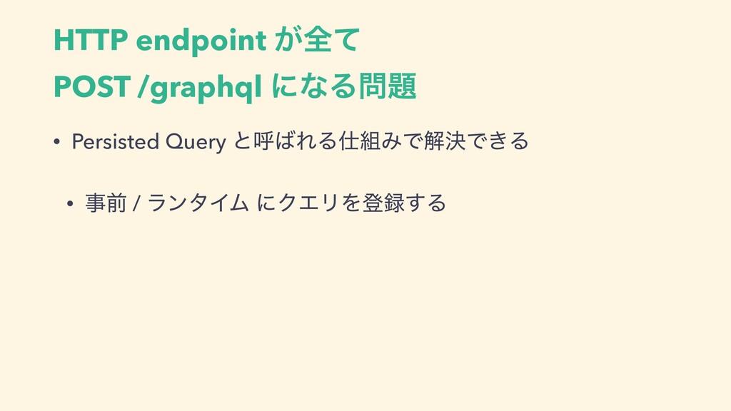 HTTP endpoint ͕શͯ POST /graphql ʹͳΔ • Persist...
