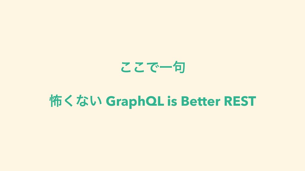 ͜͜ͰҰ۟ ා͘ͳ͍ GraphQL is Better REST