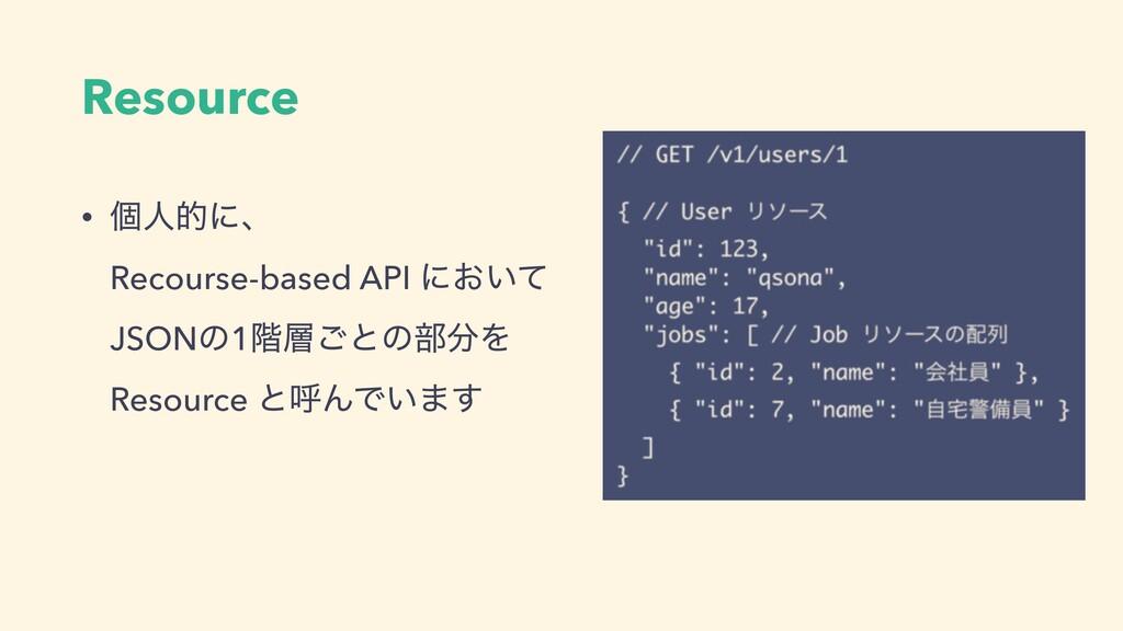 Resource • ݸਓతʹɺ Recourse-based API ʹ͓͍ͯ JSON...