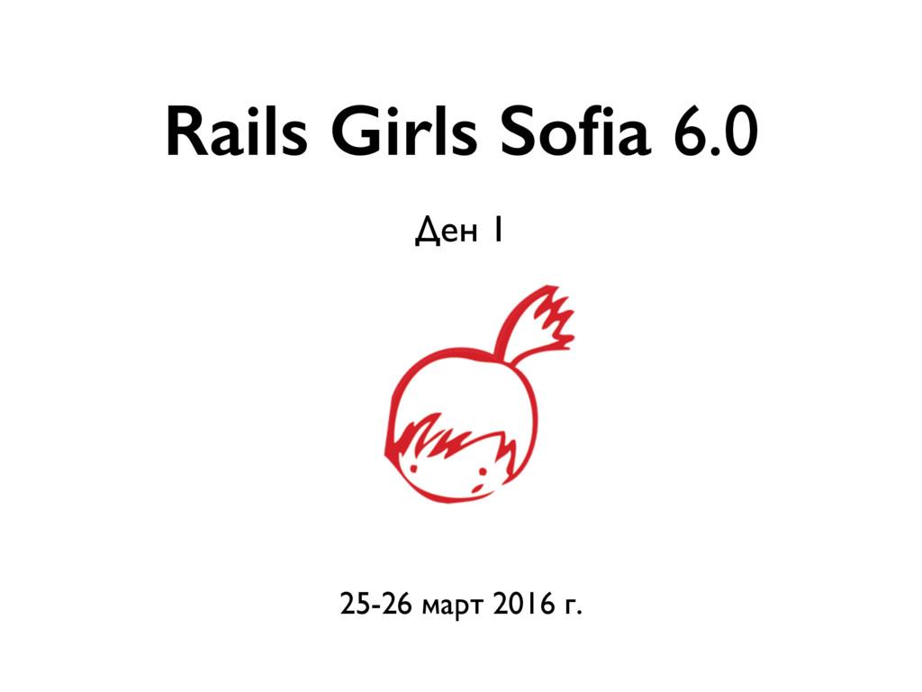 Rails Girls Sofia 6.0 25-26 март 2016 г. Ден 1
