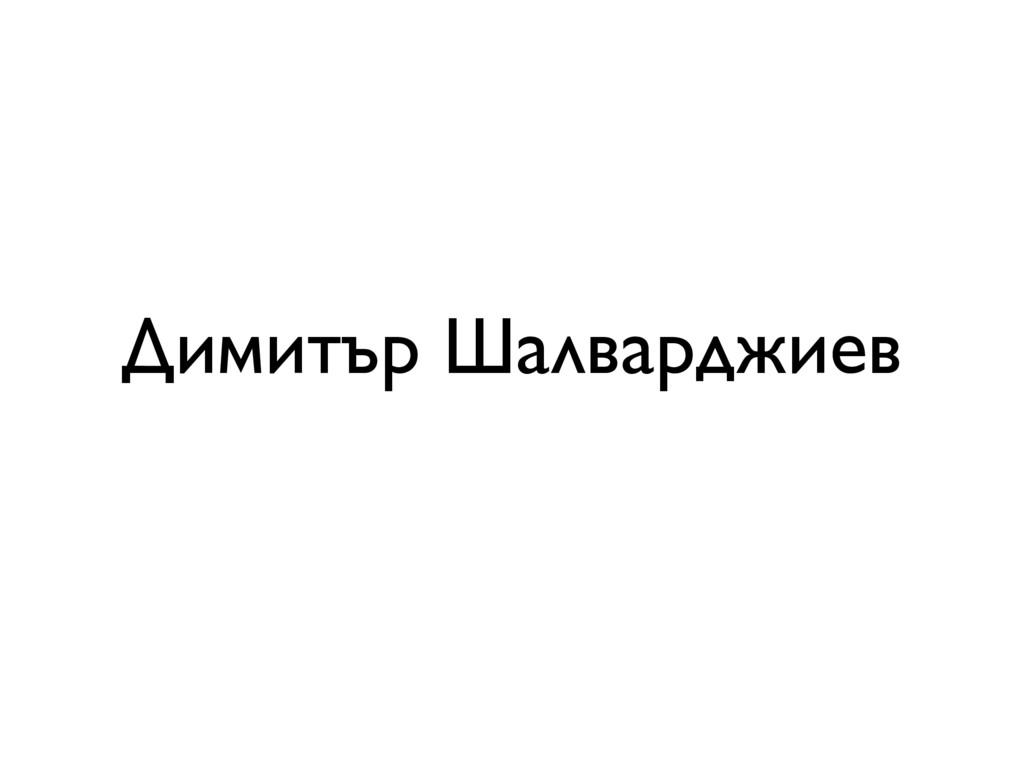 Димитър Шалварджиев