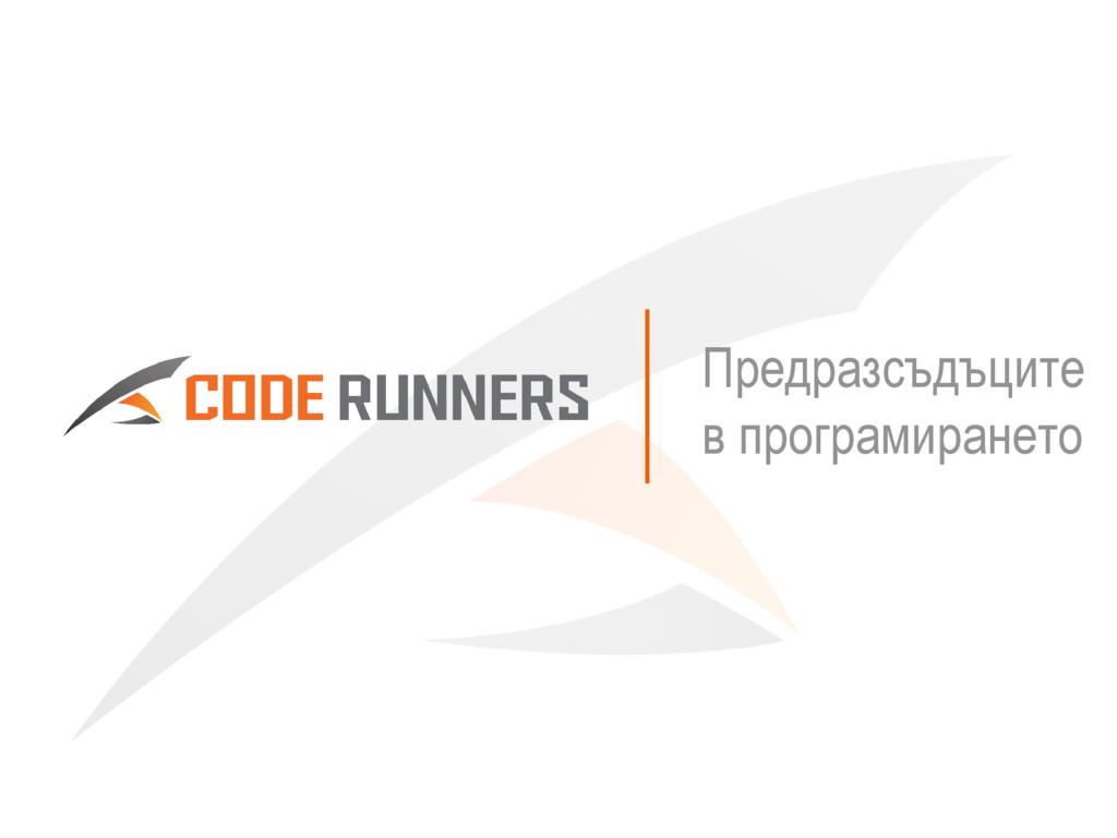 Предразсъдъците в програмирането