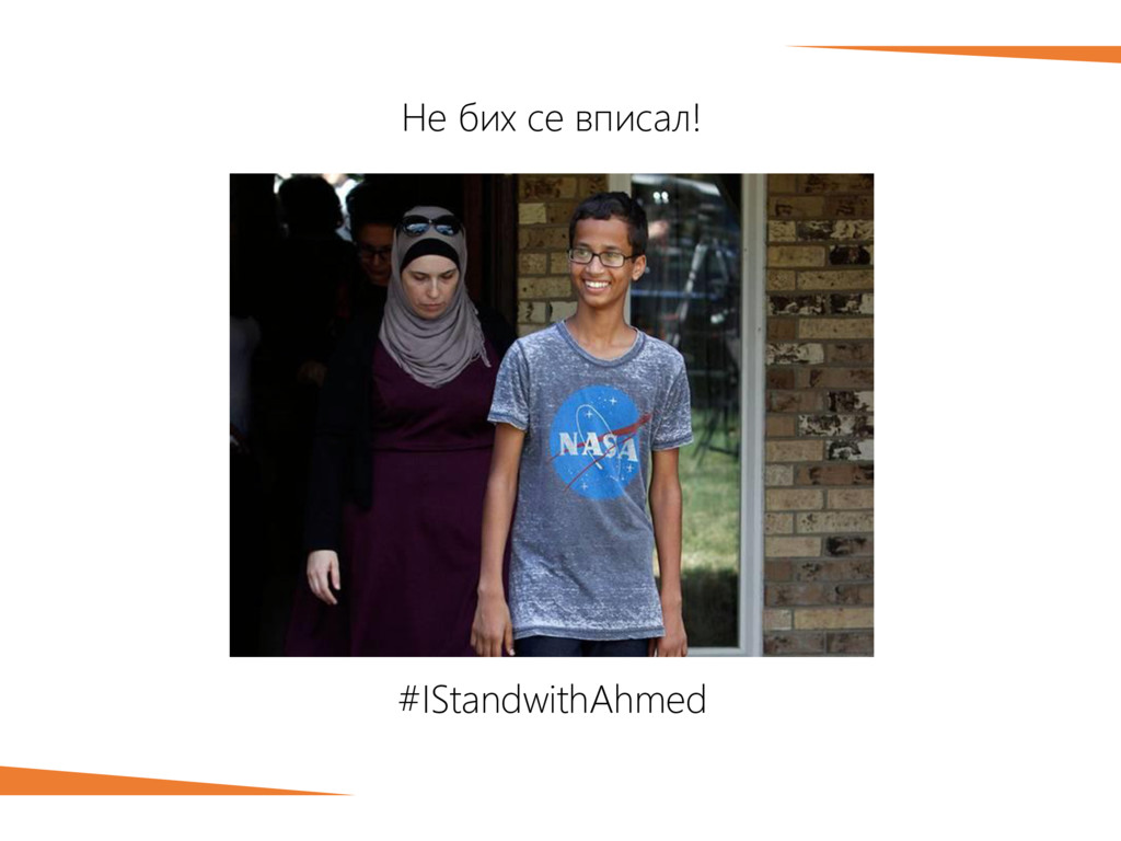 Не бих се вписал! #IStandwithAhmed