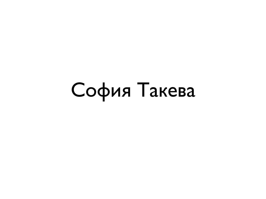 София Такева