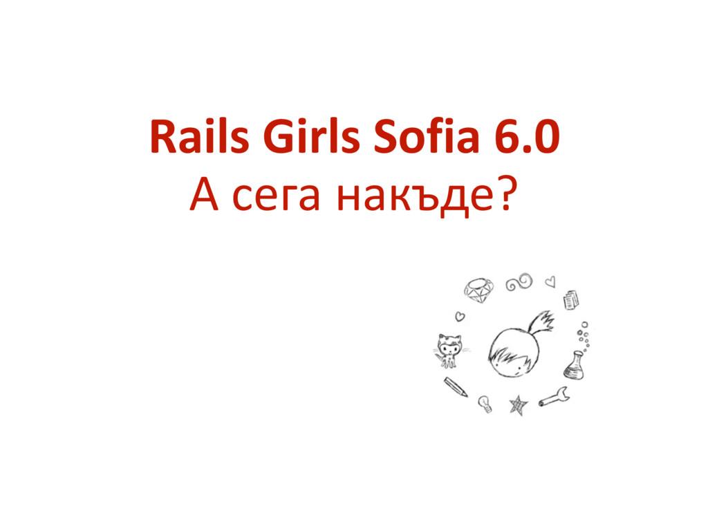 Rails Girls Sofia 6.0 А сега на...