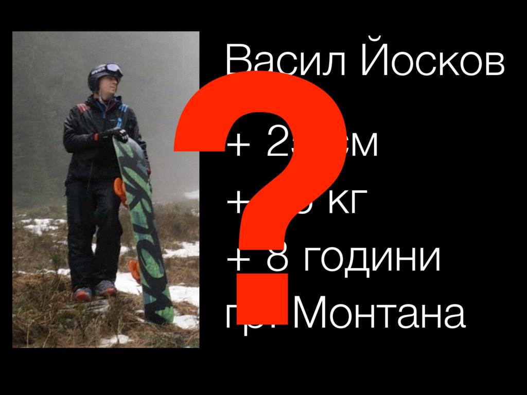 Васил Йосков + 25 см + 25 кг + 8 години гр. Мон...