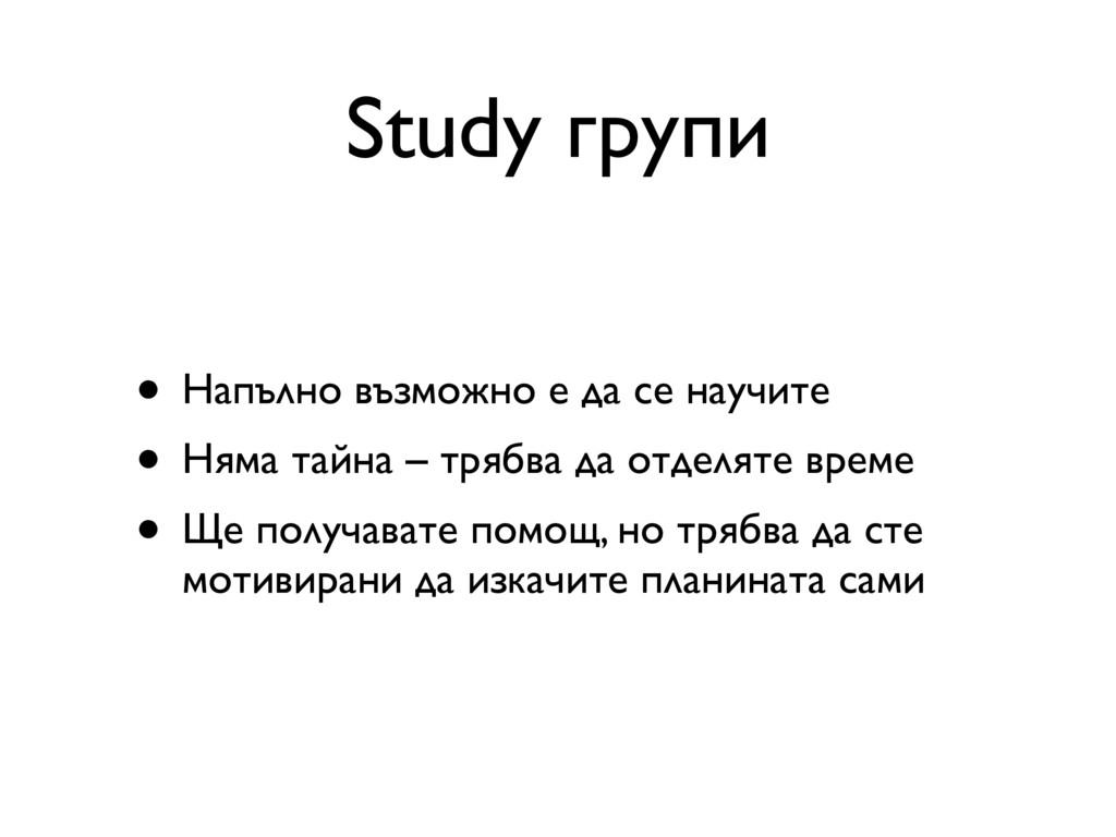 Study групи • Напълно възможно е да се научите ...