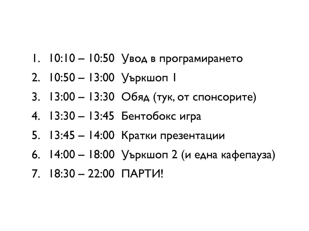 1. 10:10 – 10:50 Увод в програмирането 2. 10:50...