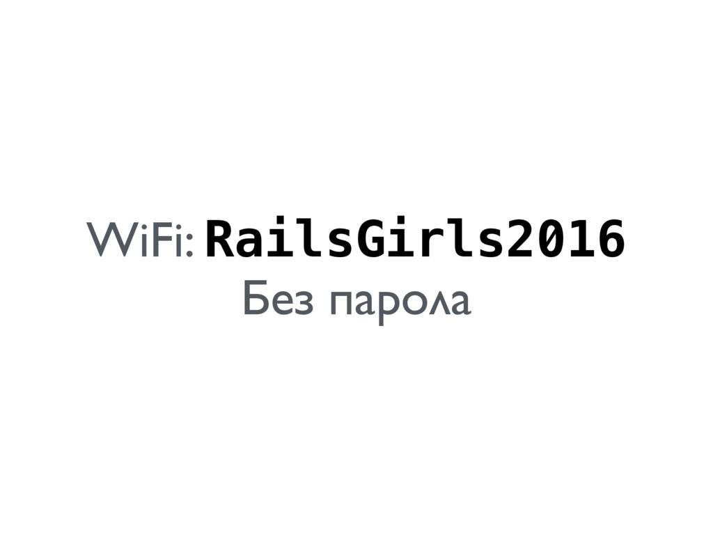 WiFi: RailsGirls2016 Без парола