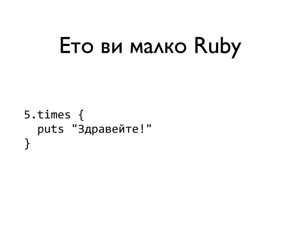Ето ви малко Ruby 5.times {    puts...