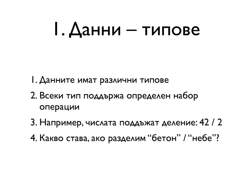 1. Данни – типове 1. Данните имат различни типо...