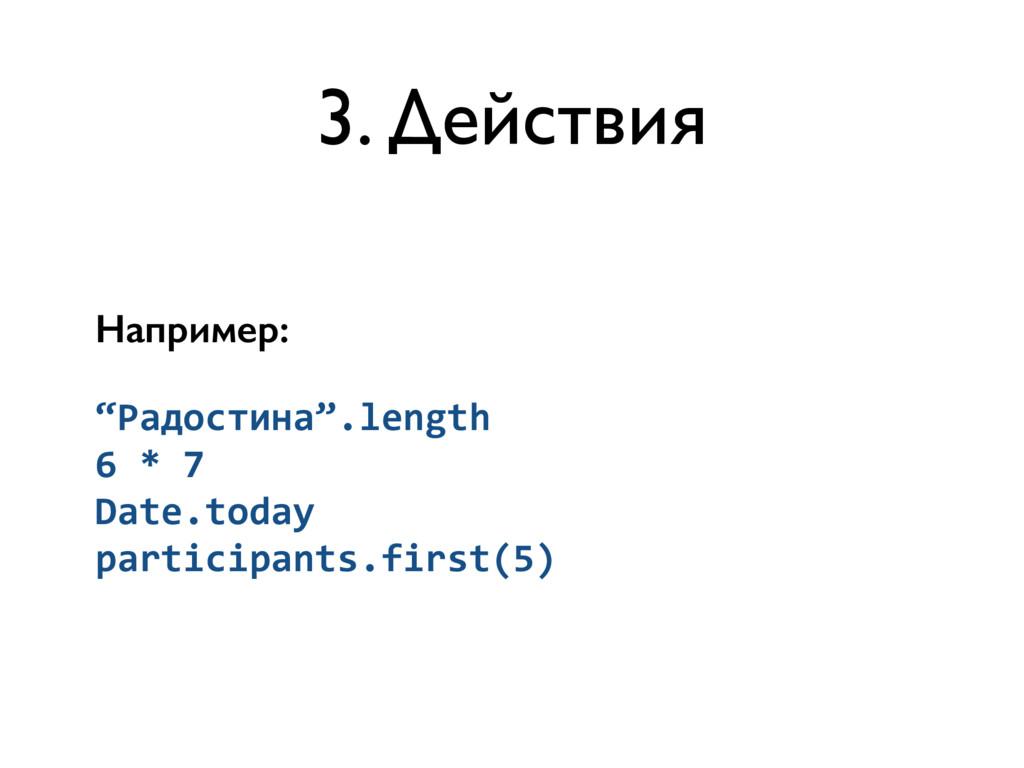 """3. Действия Например: """"Радостина"""".length  6..."""