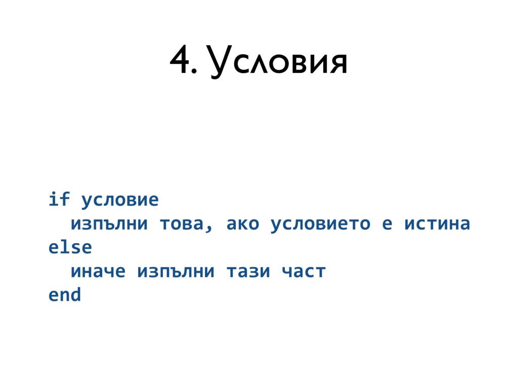 4. Условия if условие    изпълни ...