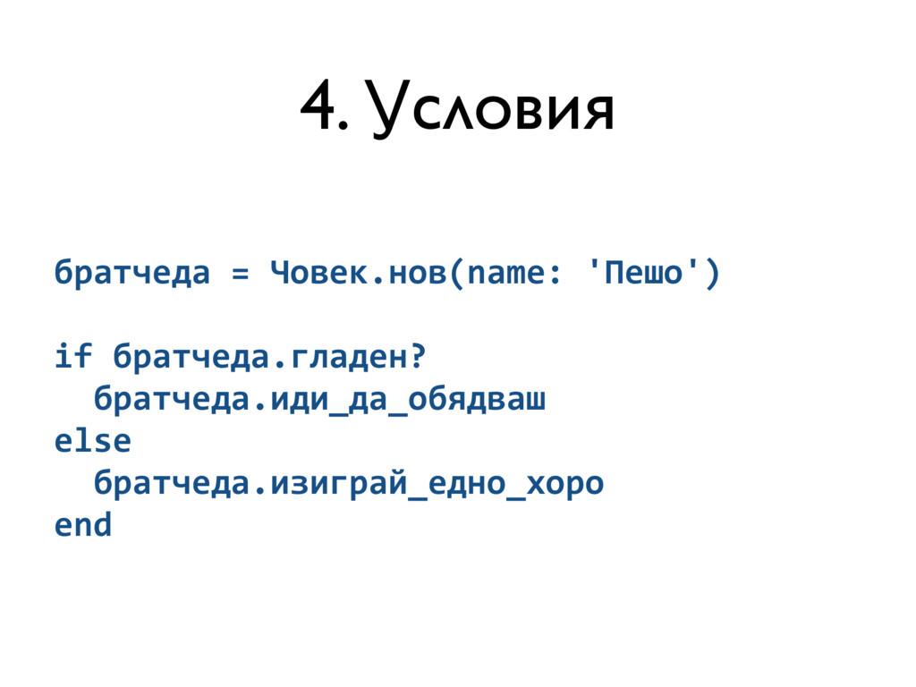 4. Условия братчеда = Човек.нов(name: ...