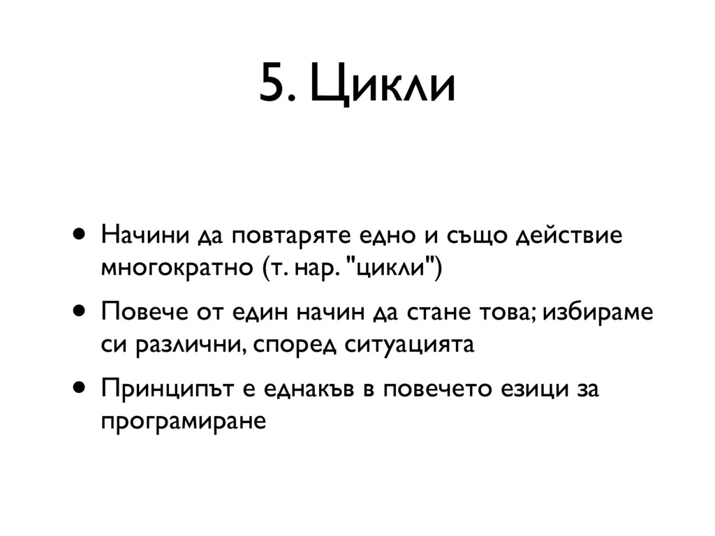 5. Цикли • Начини да повтаряте едно и също дейс...