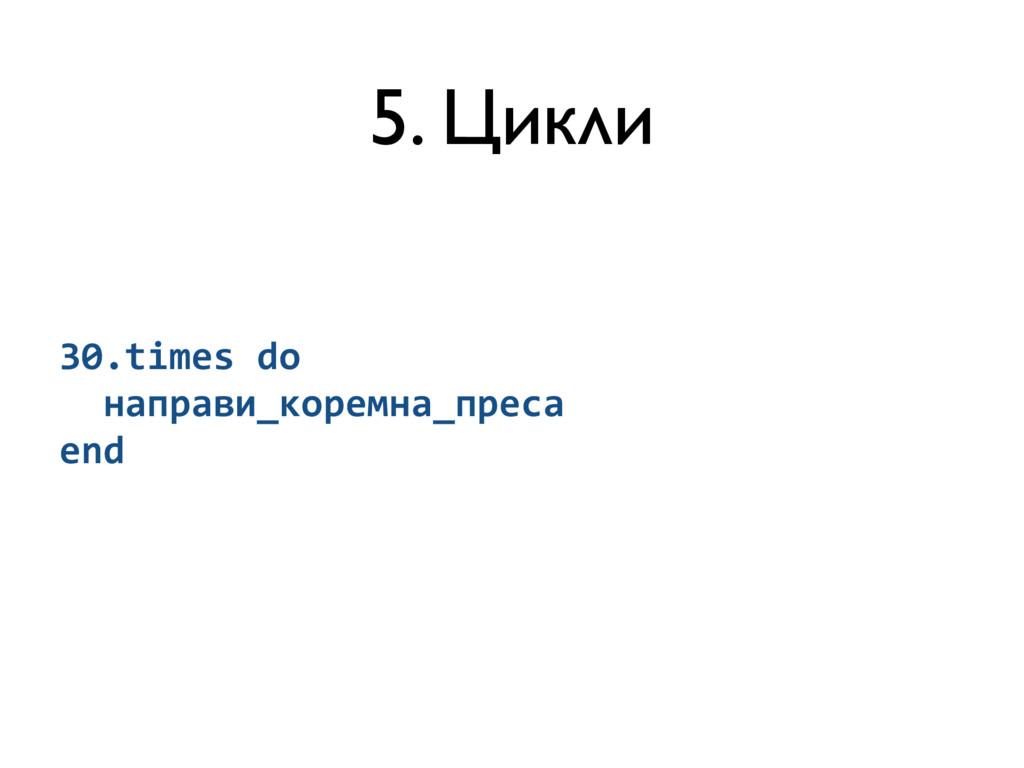 5. Цикли 30.times do    направи_кор...
